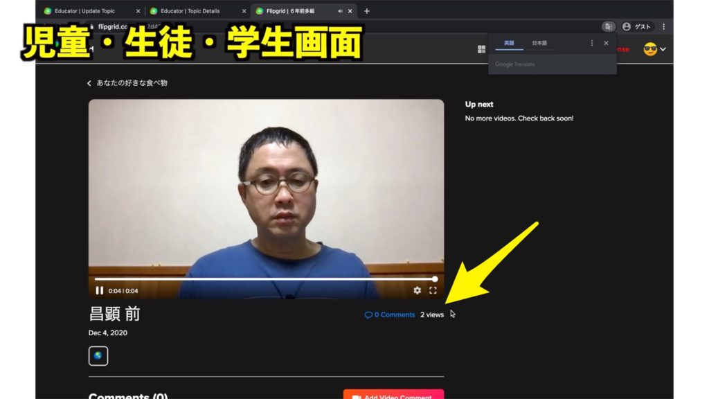 この状態で動画を視聴すると動画の右下にView Countが表示され、何回動画が視聴されたかが表示されます。